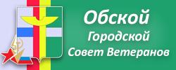 Обской городской совет ветеранов